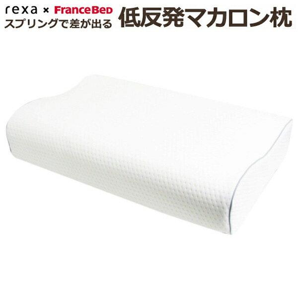 rexa×FranceBed フランスベッド マカロン枕 マカロンスプリング 枕 まくら【あす楽対応】【ポイント10倍】