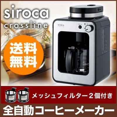 【メッシュフィルター2個セット】siroca シロカ STC-401 全自動コーヒーメーカー ガラスタイプ 全自動コーヒーマシン【あす楽対応】【送料無料】