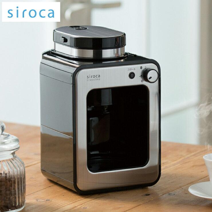 siroca シロカ STC-401 全自動コーヒーメーカー ガラスタイプ 全自動コーヒーマシン SC-A111【あす楽対応】【送料無料】