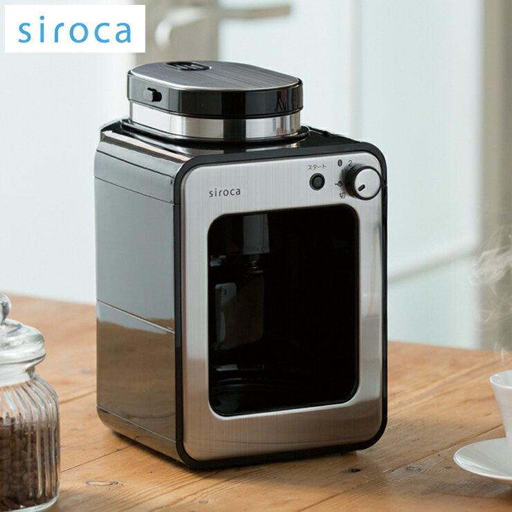 siroca 全自動コーヒーメーカー SC-A211 全自動コーヒーメーカー オートコーヒーメーカー 挽きたてコーヒー 粉【ポイント10倍】【送料無料】【smtb-f】