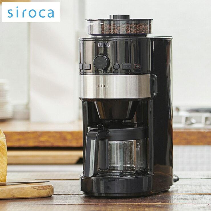 siroca シロカ コーン式全自動コーヒーメーカー SC-C111 コーヒー 本格 ミル タイマー予約 最大10杯分 粗挽き【ポイント10倍】【送料無料】