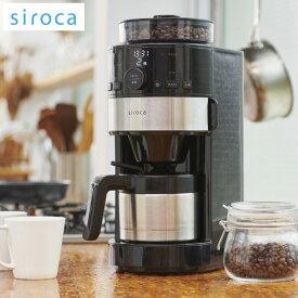 siroca シロカ コーン式 全自動コーヒーメーカー SC-C122 自動計量 タイマー付き コーヒー豆 粉 着脱式 ステンレスサーバー 予約【ポイント10倍】【送料無料】