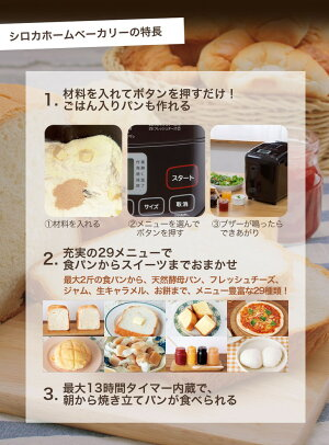 ホームベーカリー餅シロカsirocaSHB-712全自動ホームベーカリーパンチーズヨーグルトジャムバター【ポイント10倍】【送料無料】【smtb-f】