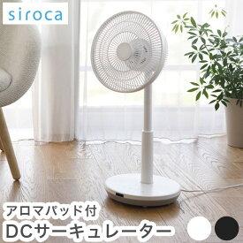 siroca シロカ DCサーキュレーター 扇風機 逆回転モード DCモーター搭載 間接微風 サーキュレーター アロマパッド付 SF-C151【ポイント10倍】【送料無料】