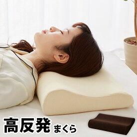 まくら 高反発 幅47cm 洗えるカバー パイル生地 ウレタン 体圧分散 安眠 睡眠 寝姿勢 やわらかめ 快眠 枕 ピロー 【送料無料】