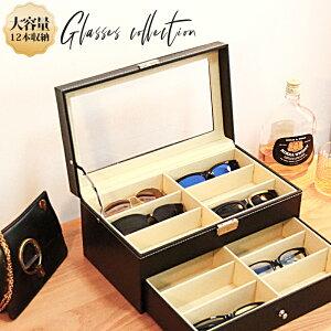 メガネケース おしゃれ 12本 メガネ収納ケース 12本入り レザー調 2段 引き出し 大容量 ガラス天窓 北欧 収納ケース 眼鏡ケース メガネボックス メガネ収納ボックス コレクションケース メガ