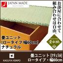 畳ユニット [ロータイプ・幅60cm・ナチュラル] い草 (収納畳 畳ベンチ 畳ボックス 高床式ユニット畳 畳ベッド シング…