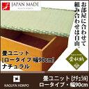 畳ユニット [ロータイプ・幅90cm・ナチュラル] い草(収納畳 畳ベンチ 畳ボックス 高床式ユニット畳 畳ベッド シングル…