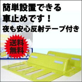 パーキングストップ  (代引き不可)【送料無料】
