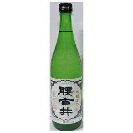 日本酒 腰古井 吟醸辛口 720ml(代引き不可)