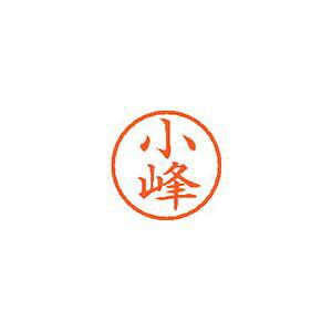 シヤチハタ ネーム6 既製 小峰 1 個 XL-6 1073 コミネ 文房具 オフィス 用品