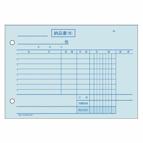 ヒサゴ 納品書 1 冊 BS01024P 文房具 オフィス 用品【ポイント10倍】