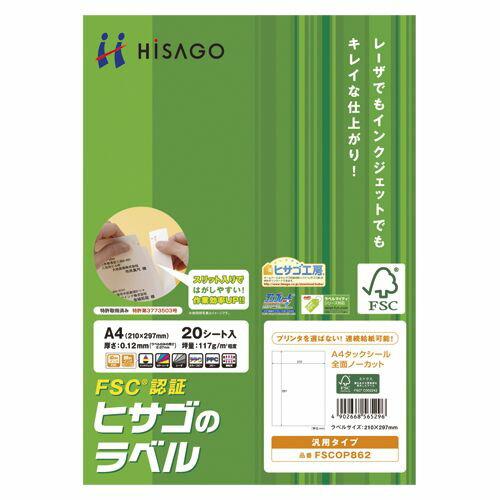 ヒサゴ A4タックシール全面 1 個 FSCOP862 文房具 オフィス 用品【ポイント10倍】
