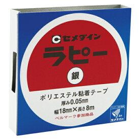 セメダイン ラピーテープ 18mm 金 1 巻 TP-261 文房具 オフィス 用品【ポイント10倍】