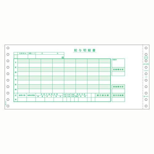 ヒサゴ 給与封筒 1 箱 GB153 文房具 オフィス 用品【ポイント10倍】