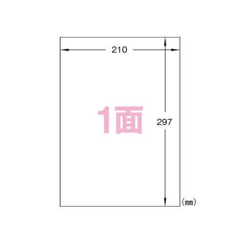 ヒサゴ A4タックシール 全面 1 パック GB860 文房具 オフィス 用品【ポイント10倍】