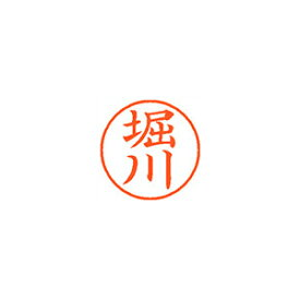 シヤチハタ ネーム9 既製 堀川 1 個 XL-9 1791 ホリカワ 文房具 オフィス 用品【ポイント10倍】