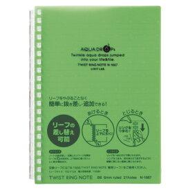 LIHIT LAB AQUA DROPs ツイストリング ノート B6 黄緑 1冊【ポイント10倍】