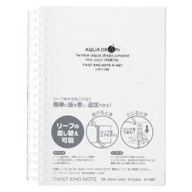 LIHIT LAB AQUA DROPs ツイストリング ノート B6 乳白 1冊【ポイント10倍】