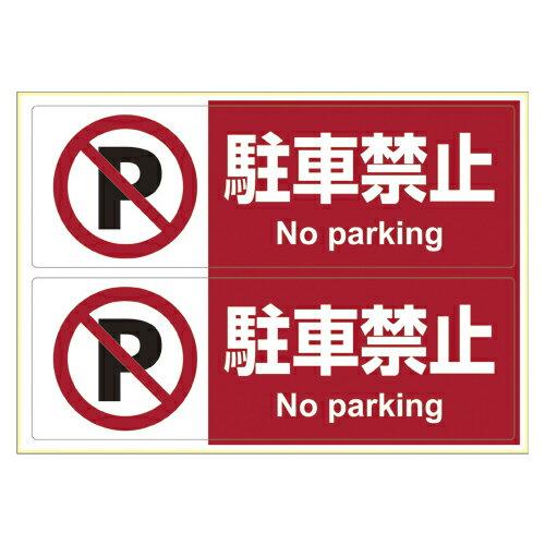 ヒサゴ ピタロングステッカー 駐車禁止 A4 ヨコ2面 KLS012 1枚【ポイント10倍】