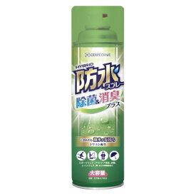 セメダイン HYBRID防水スプレー 除菌・消臭330ml HC-026 1本【ポイント10倍】