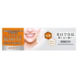 【医薬部外品】 第一三共HC シティースホワイト 歯ぐきケア 50g 口内環境 歯 口 マウス お手入れ