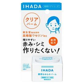 【医薬部外品】 資生堂薬品 イハダ 薬用クリアバーム 18gスキンケア 肌ケア 美肌 お手入れ 肌