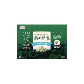 武田コンシューマーヘルスケア タケダのユーグレナ 緑の習慣 ビフィズス菌(30包入) 食品【送料無料】