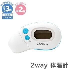 エジソン販売 非接触 赤外線体温計 体温計測 赤ちゃん 耳 額 おでこ 額スキャン 2way 健康管理 ベビー【ポイント10倍】【送料無料】