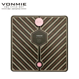 VONMIE ボミー EMS スタイルマット VON001 トレーニング 電気 ウォーキング 筋トレ 足 ダイエット フットケア【送料無料】