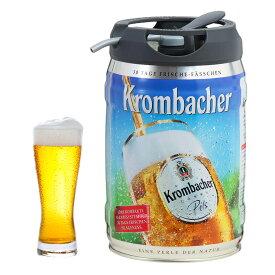 ドイツ直輸入 クロンバッハー樽生 5リットル ドラフト ケグ クロンバッハ クロムバッハ ビール サーバー 輸入ビール(代引不可)【ポイント10倍】【送料無料】
