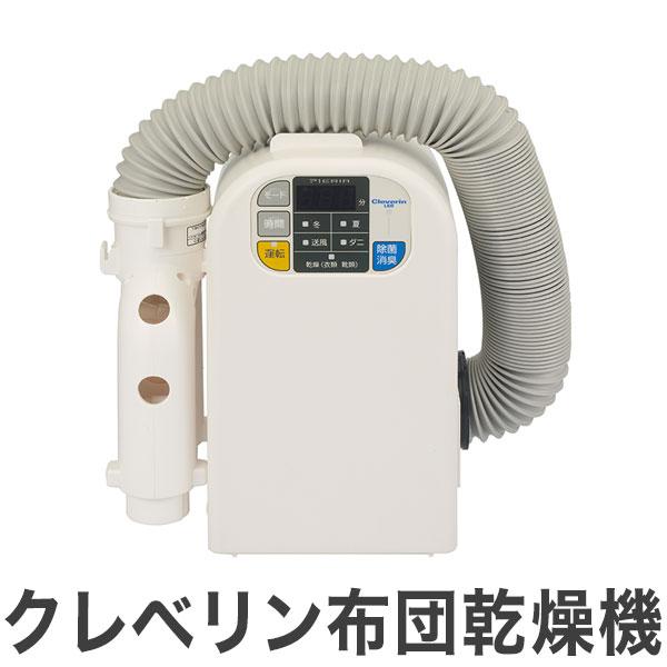 ふとん乾燥機 衣類乾燥機 クレベリンLED搭載を搭載 クレベリン布団乾燥機 HKS-551C ドウシシャ【あす楽対応】【ポイント10倍】【送料無料】【inte_D1806】