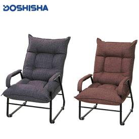 肘付インテリアチェア リムル 座椅子 高座椅子 リラックスチェア リクライニングチェア 6段階 リクライニング 一人掛けソファー【送料無料】