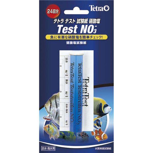 スペクトラム ブランズ ジャパン テトラ テスト試験紙硝酸塩【ペット用品】【水槽用品】【ポイント10倍】