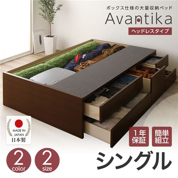 日本製 ヘッドレス 【ボックス構造】収納チェストベッド シングル (ベッドフレームのみ)『Avantika』 アバンティカ 引き出し付き ダークブラウン 【代引不可】【ポイント10倍】