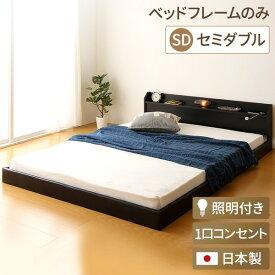 日本製 フロアベッド 照明付き 連結ベッド セミダブル (ベッドフレームのみ)『Tonarine』トナリネ ブラック 【代引不可】【ポイント10倍】
