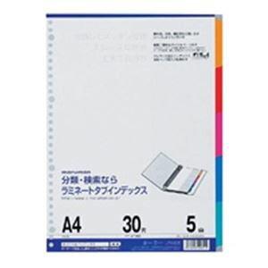 (まとめ買い)マルマン ラミネートタブインデックス LT4005 A4 【×20セット】