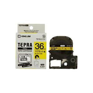 (まとめ買い)キングジム テプラ PROテープマグネットSJ36Y 黄に黒文字 36mm 【×2セット】