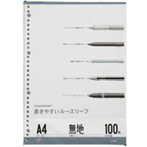 (まとめ買い)マルマン ルーズリーフ L1106H A4 無地 100枚 【×10セット】