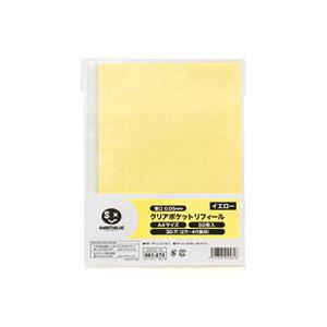(まとめ買い)ジョインテックス クリアポケット中紙有 30穴50枚黄 D073J-YL 【×5セット】