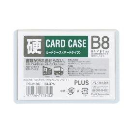 (まとめ買い)プラス カードケース ハード PC-218C B8 【×100セット】