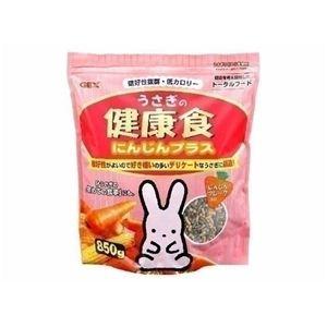 GEX(ジェックス) うさぎの健康食にんじんプラス850g (うさぎ用ペットフード) 【ペット用品】【ポイント10倍】