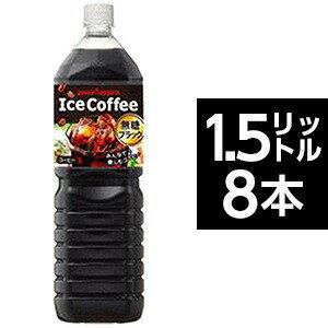 【まとめ買い】ポッカサッポロ アイスコーヒー ブラック無糖 ペットボトル 1.5L×8本(1ケース)【ポイント10倍】