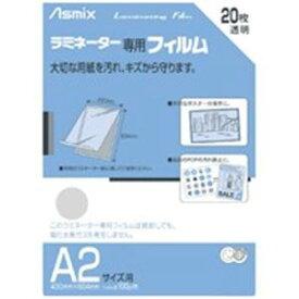 (まとめ買い)アスカ ラミネートフィルム BH-151 A2 20枚 【×2セット】【ポイント10倍】