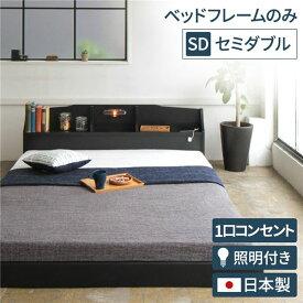 照明付き 宮付き 国産 ローベッド セミダブル (フレームのみ) ブラック 『RELICE』レリス 日本製ベッドフレーム【代引不可】