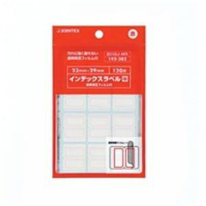 (業務用30セット) ジョインテックス インデックスラベルF付M赤10P B056J-MR-10 10シート×10パック ×30セット