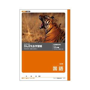 (業務用セット) キョクトウ・アソシエイツ 学習ノート かんがえるノート L11 1冊入 【×10セット】