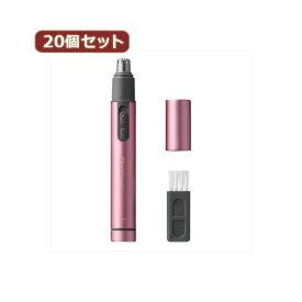 YAZAWA 20個セット ノーズトリマー CH311PKX20【ポイント10倍】