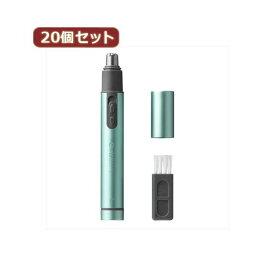 YAZAWA 20個セット ノーズトリマー CH311GRX20【ポイント10倍】