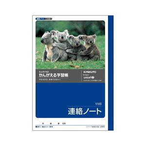 (業務用セット) キョクトウ・アソシエイツ 学習ノート かんがえるノート A502 1冊入 【×30セット】